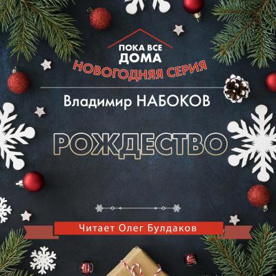 Набоков Владимир - Рождество