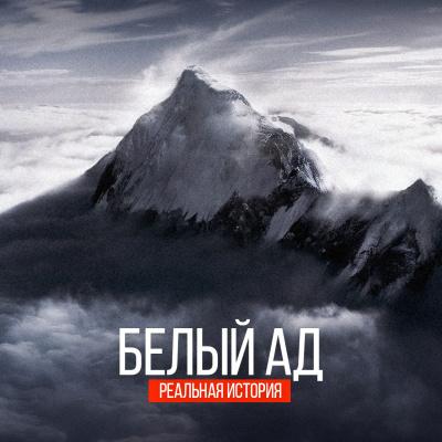 Челноков Алексей - Белый ад