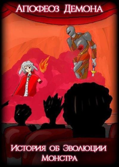 Haru no Hi - Апофеоз Демона – История об Эволюции Монстра 2: Реинкарнация