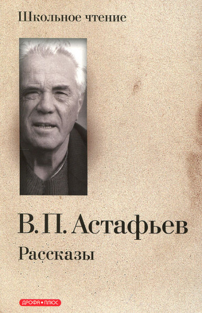 Астафьев Виктор - Захарка