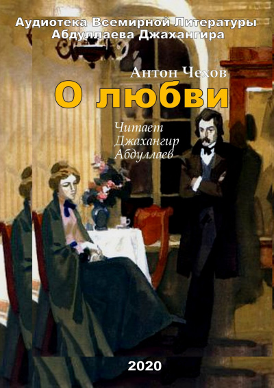 Чехов Антон - О любви