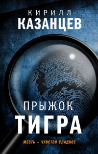 Прыжок тигра - Кирилл Казанцев