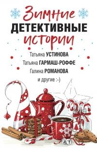 Зимние детективные истории - Татьяна Устинова