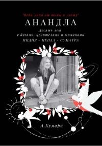 Десять лет с йогами, целителями и шаманами - Алена Кумари