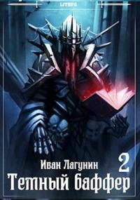 Темный баффер. Книга 2 - Иван Лагунин