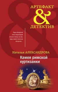 Камея римской куртизанки - Наталья Александрова
