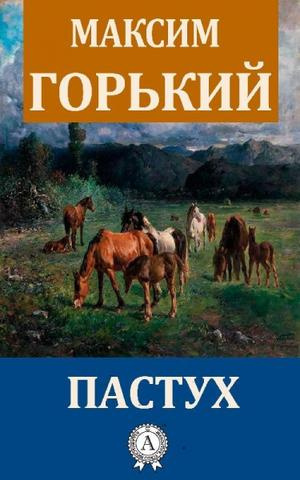 Горький Максим - Пастух