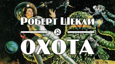 Шекли Роберт - Охота