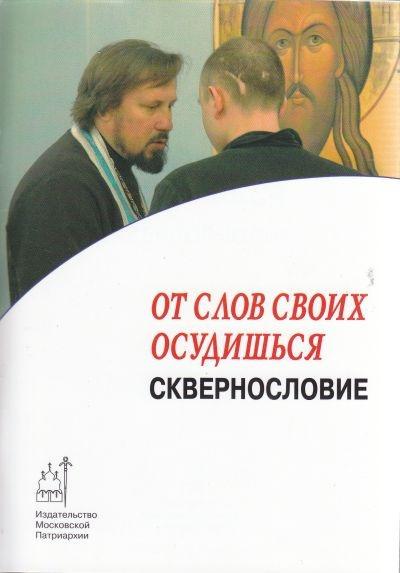 Владимиров Артемий - От слов своих осудишься: сквернословие