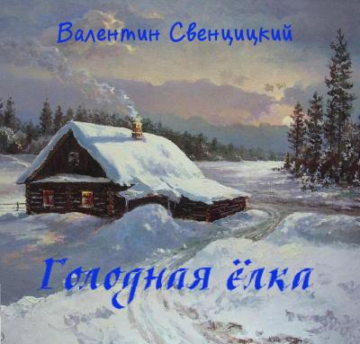 Свенцицкий Валентин - Голодная ёлка