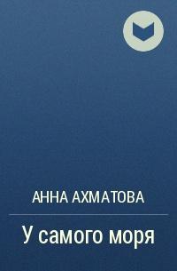 Ахматова Анна - У самого моря