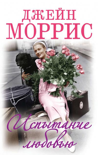 Моррис Джейн - Испытание любовью