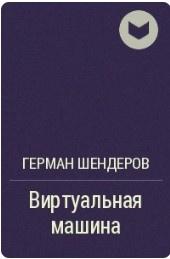 Шендеров Герман - Виртуальная машина