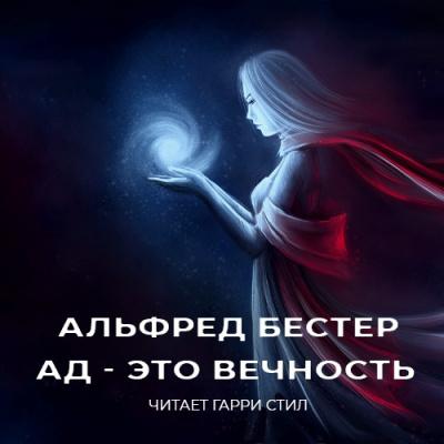 Бестер Альфред - Ад - это вечность