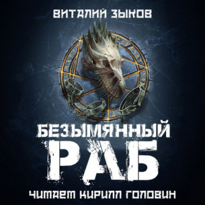 Зыков Виталий - Безымянный раб