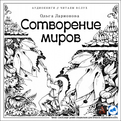 Ларионова Ольга - Сотворение миров