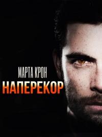 Наперекор - Марта Крон