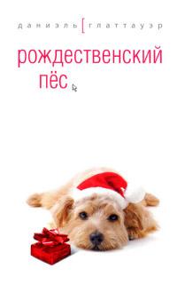 Рождественский пес - Даниэль Глаттауэр