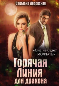 Горячая Линия для дракона - Светлана Ледовская