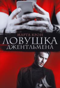 Ловушка джентльмена - Марта Крон