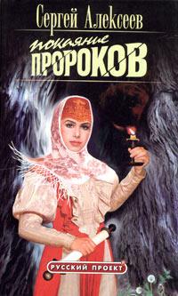Покаяние пророков - Сергей Алексеев