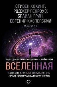 Вселенная. Емкие ответы на непостижимые вопросы - Брайан Грин