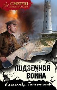 Подземная война - Александр Тамоников