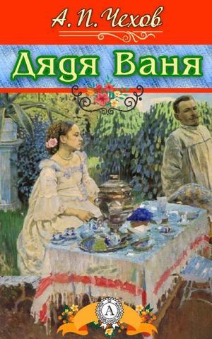 Чехов Антон - Дядя Ваня