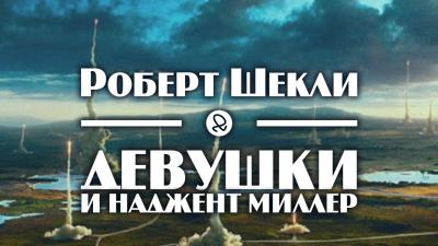 Шекли Роберт - Девушки и Наджент Миллер