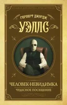 Уэллс Герберт - Человек-невидимка