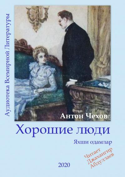 Чехов Антон - Хорошие люди