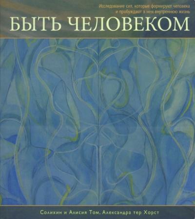 Солихин и Алисия Том, Александра тер Хорст - Быть Человеком (1)