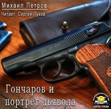 Петров Михаил - Гончаров и портрет дьявола