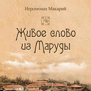 иеромонах Макарий - Живое слово из Маруды