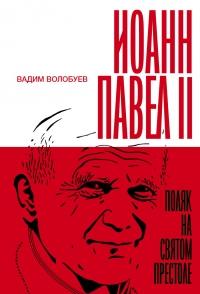 Иоанн Павел II: Поляк на Святом престоле - Вадим Волобуев