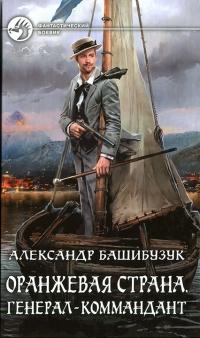 Генерал-коммандант - Александр Башибузук