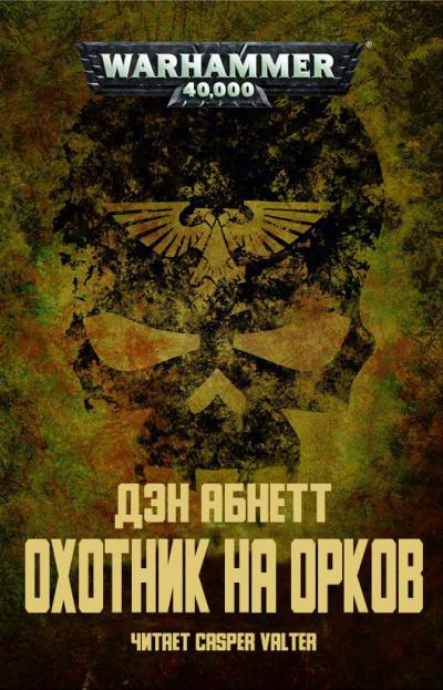 Абнетт Дэн - Охотник на орков