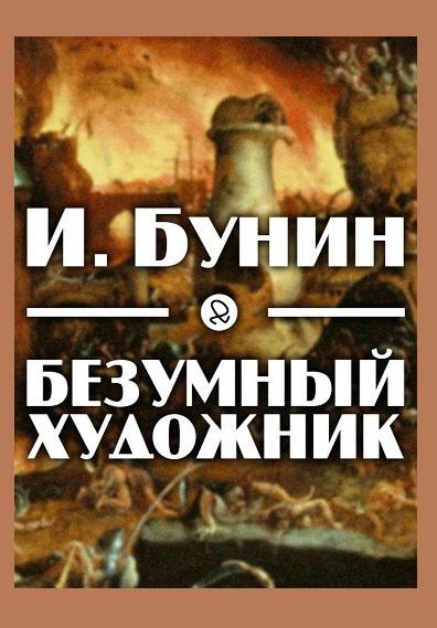 Бунин Иван - Безумный художник
