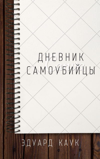 Каук Эдуард - Дневник самоубийцы