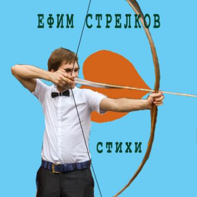 Стрелков Ефим - Стихи