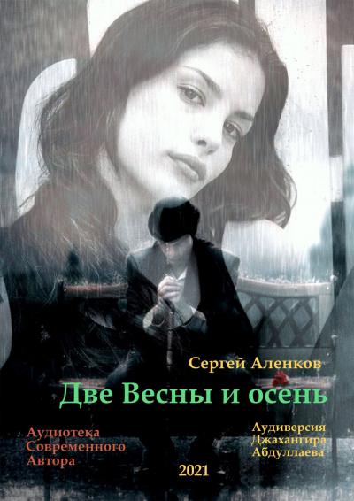 Аленков Сергей - Две весны и осень