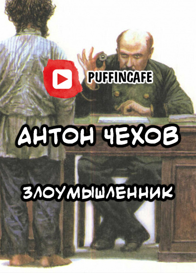 Чехов Антон - Злоумышленник