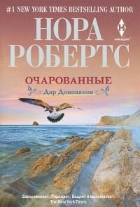 Робертс Нора - Очарованные