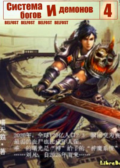 Zi Chan Bao Zeng - Система богов и демонов (4 Часть)