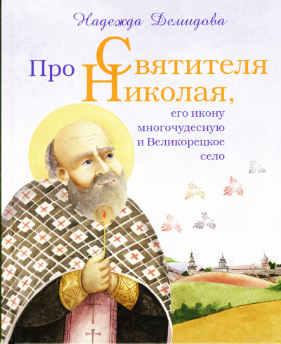 Демидова Надежда, Былыбердин Александр - Про святителя Николая, его икону многочудесную и Великорецкое село