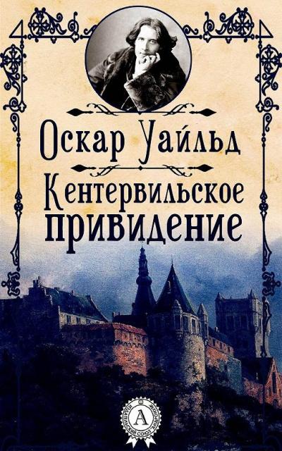 Уайльд Оскар - Кентервильское привидение