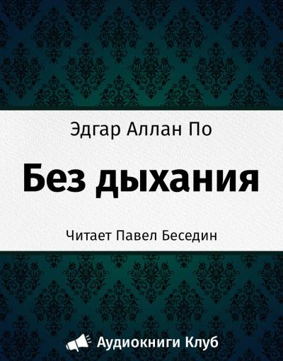 По Эдгар Аллан - Без дыхания