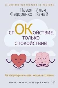Спокойствие, только спокойствие! Как контролировать нервы, эмоции и настроение - Илья Качай