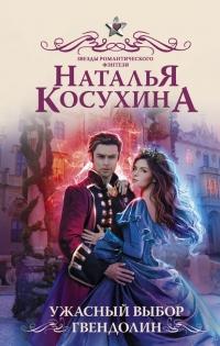 Ужасный выбор Гвендолин - Наталья Косухина