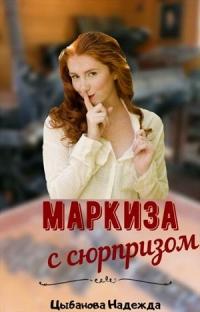Маркиза с сюрпризом - Надежда Цыбанова